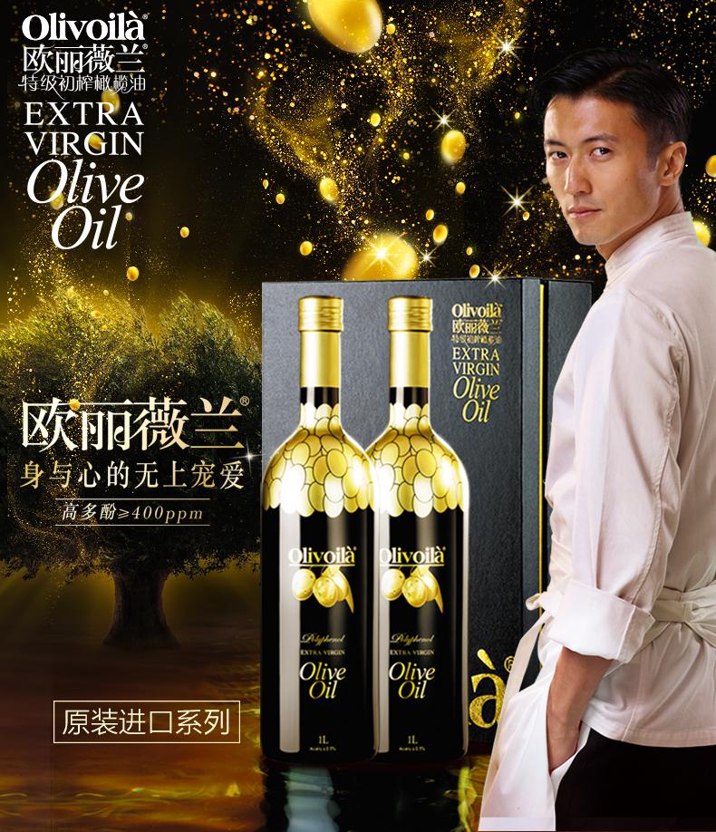 歐麗薇蘭高多酚特級初榨橄欖油禮盒裝1.jpg