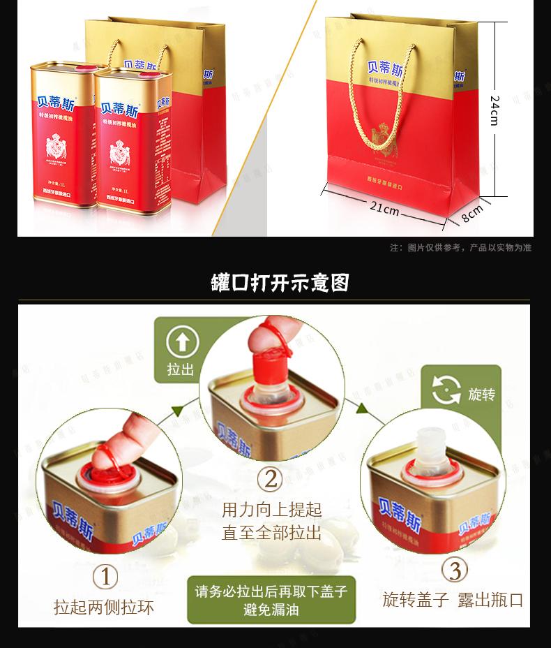 貝蒂斯特級初榨橄欖油禮袋裝6.jpg